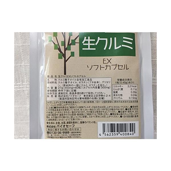 クルミ くるみサプリ 生クルミEX ソフトカプセル 宅配便 代引き可能|kozukata-m|02