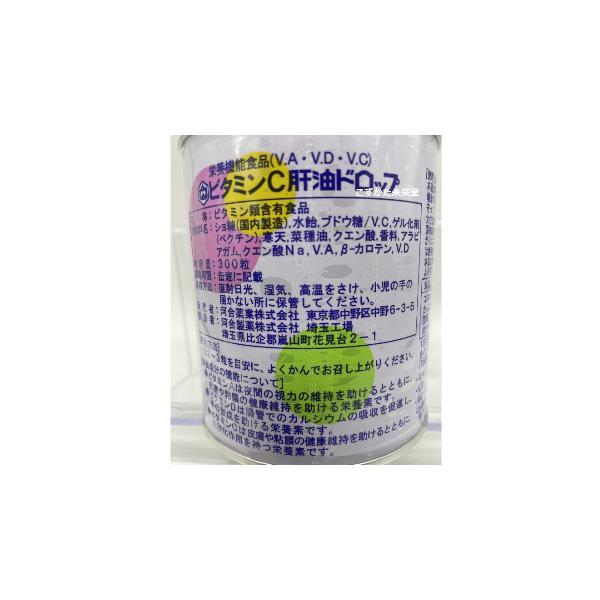 ビタミンC肝油ドロップ オレンジ風味 300粒 河合製薬 カワイ|kozukata-m|02