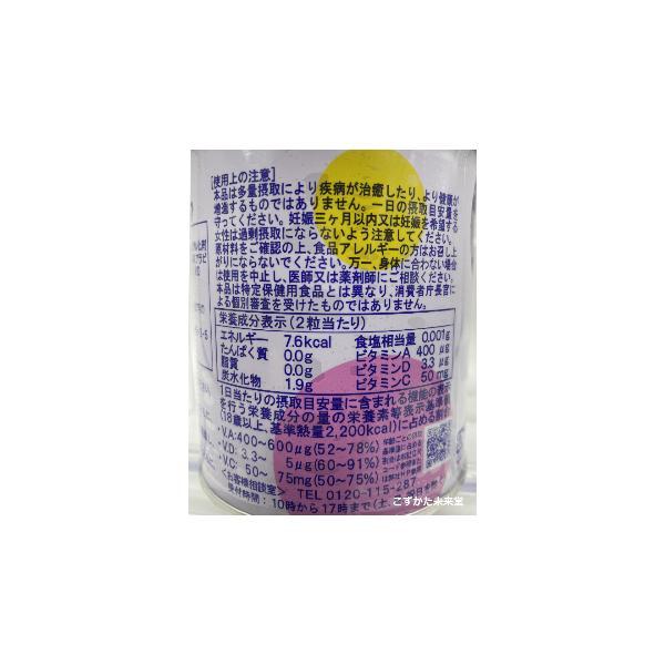 ビタミンC肝油ドロップ オレンジ風味 300粒 河合製薬 カワイ|kozukata-m|03