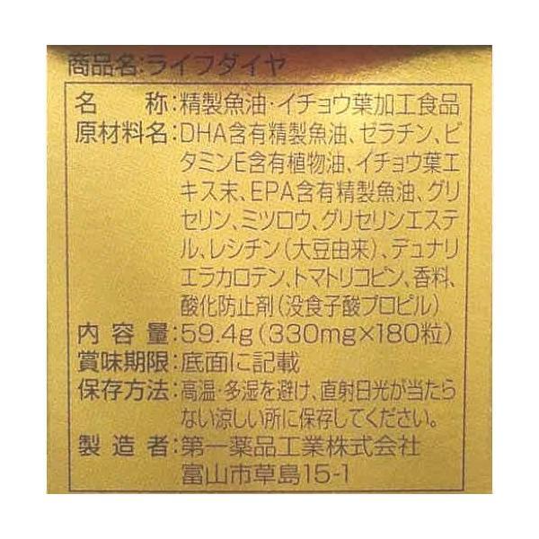 ライフダイヤ 180粒 送料無料 DHA  不飽和脂肪酸 イチョウ葉エキス リコピン 栄養機能食品  第一薬品工業|kozukata-m|02