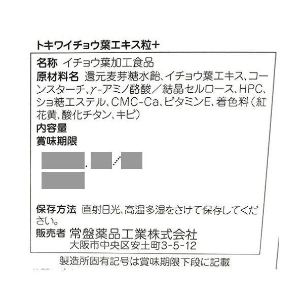 トキワ イチョウ葉エキス粒プラス 90粒 3個 機能性表示食品 常盤薬品 kozukata-m 02