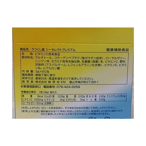 うつくし堂 シーセレクトプレミアム 60包×12個 広貫堂 フィッシュコラーゲン ローヤルゼリー ヒアルロン酸 セラミド配合|kozukata-m|02
