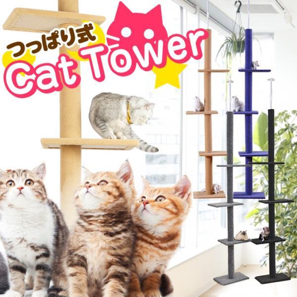 キャットタワー突っ張り/シンプルキャットポール木登りネコタワー高230〜260cmシンプルスリム猫天井突っ張りタイプ