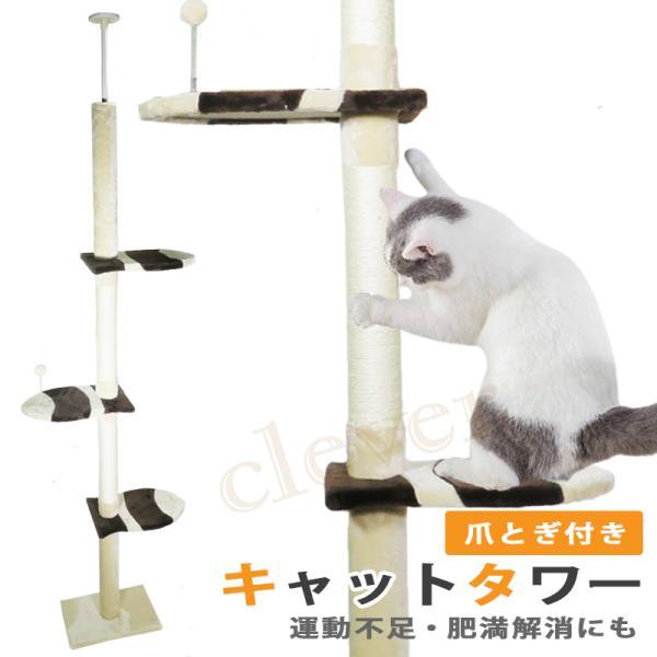 キャットタワー突っ張り麻紐爪とぎ付き/キャットポール木登りネコタワー高さ230〜260cmシンプルスリム猫のお家