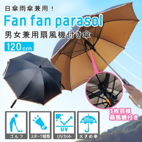 扇風機傘 120cm 紫外線カット UVカット ファン 扇風機 晴雨兼用 男女兼用 日傘 パラソル 遮光 スポーツ観戦 イベント 行列 熱中症|kp501no2