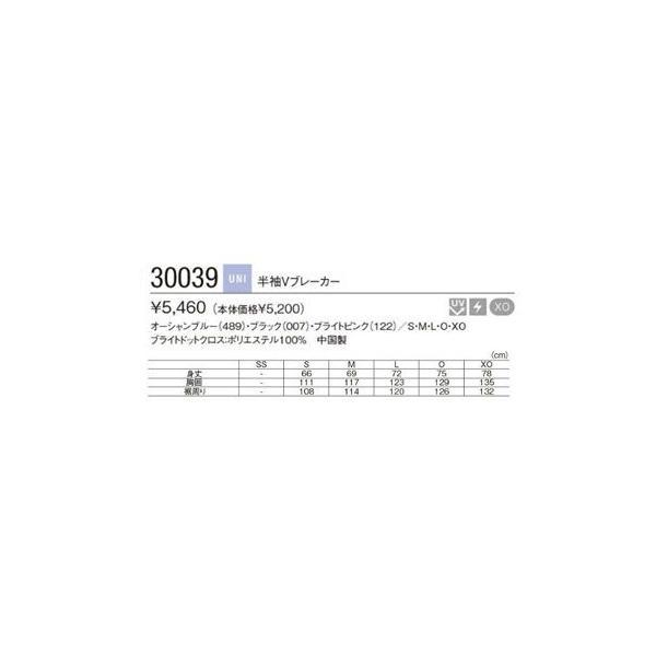『即日出荷』 YONEX ヨネックス 「Uni 半袖Vブレーカー 30039」スポーツウェア「SS」 kpi 02