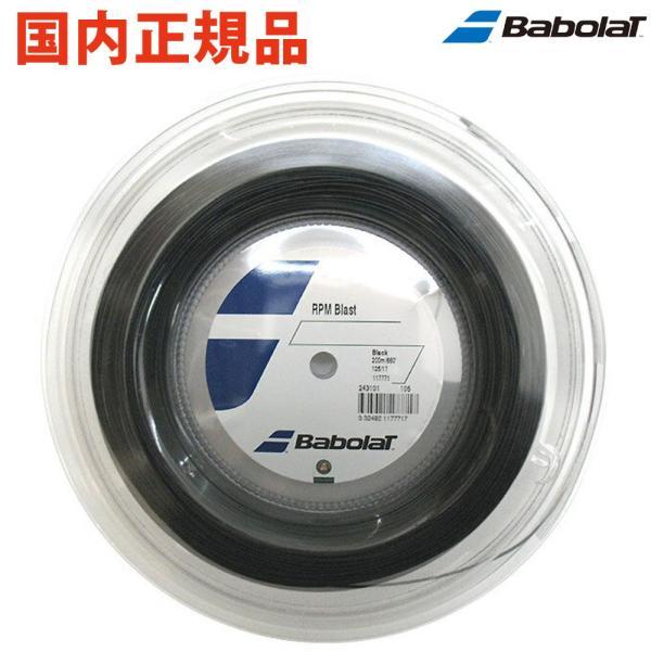 バボラ BabolaT テニスストリング RPM Blast 120/125/130(RPMブラスト) 200mロール BA243101 硬式ストリング|kpi