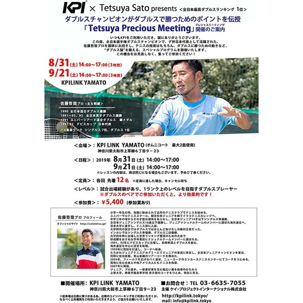 KPI×Tetsuya Sato 佐藤プロ ダブルスチャンピオンがダブルスで勝つためのポイントを伝授!「Tetsuya Precious Meeting」イベント エントリー 2019/8/31・9/21|kpi
