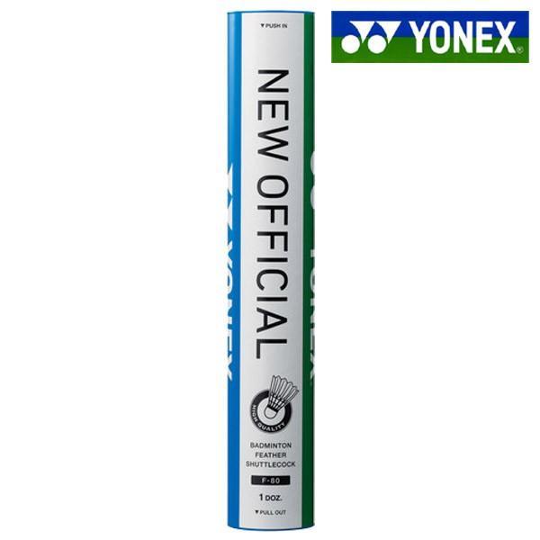 『即日出荷』YONEX ヨネックス 「1ダース単位」「ニューオフィシャル F-80」シャトルコック|kpi