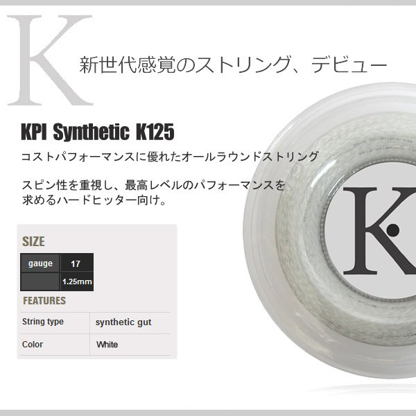 「均一セール」『即日出荷』 KPI ケイピーアイ 「K-gut Synthetic K125 200mロール」硬式テニスストリング ガット  KPIオリジナル商品|kpi|02