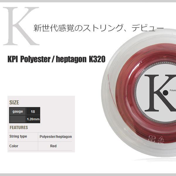 「均一セール」『即日出荷』 KPI ケイピーアイ 「K-gut Polyester/heptagon K320 200mロール」硬式テニスストリング ガット  KPIオリジナル商品|kpi|02
