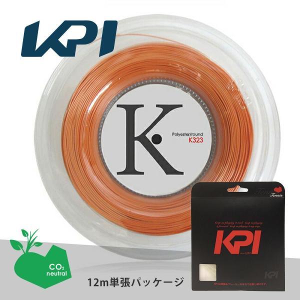 「均一セール」『即日出荷』 「お試しキャンペーン」KPI ケイピーアイ 「K-gut Polyester/round K323 単張り12m」硬式テニスストリング  KPIオリジナル商品|kpi