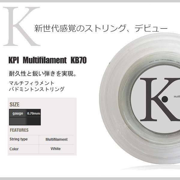 『即日出荷』 KPI ケイピーアイ 「K-gut Multifilament KB70 200mロール」バドミントンストリング ガット  KPIオリジナル商品|kpi|02