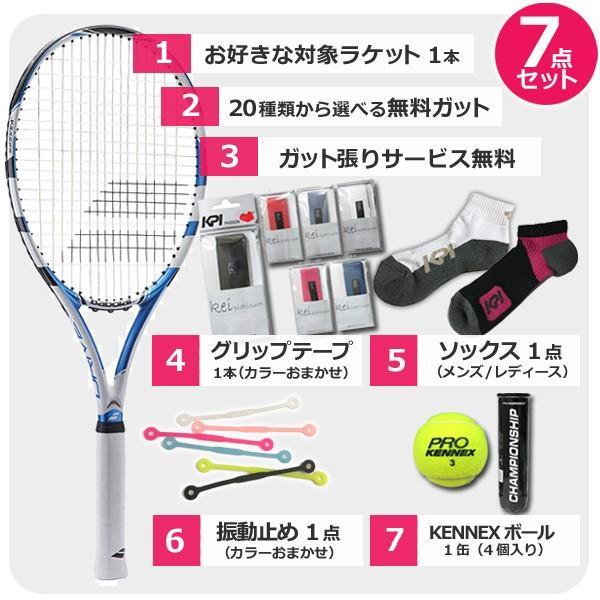 HappyBag2019 テニスセット商品 TENNIS 初級〜中級者セット ラケットが選べる!! 3 set2019-tracket2 『即日出荷』 kpi 02
