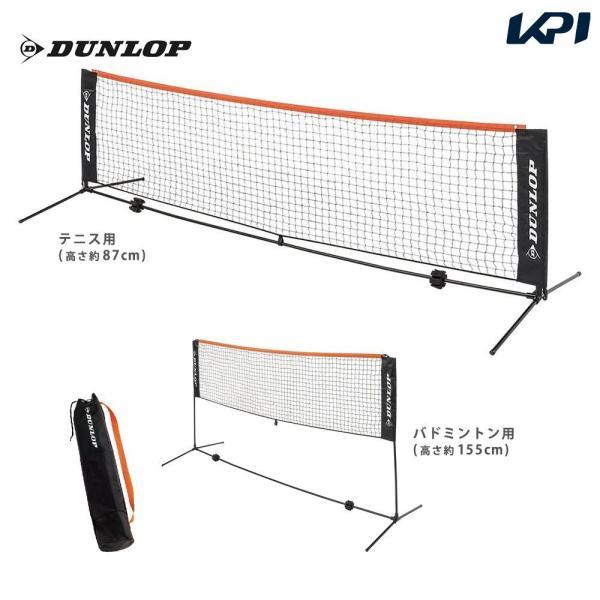 ダンロップ DUNLOP テニスコート用品  ネット・ポストセット 3mタイプ ST-8000 テニスネット バドミントンネット 簡易ネット 8月上旬入荷予定※予約