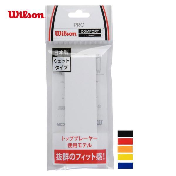 『即日出荷』「新パッケージ」「2014新製品」Wilson(ウイルソン)「プロ・オーバーグリップ(1本入り) WRZ4001」オーバーグリップテープ kpi