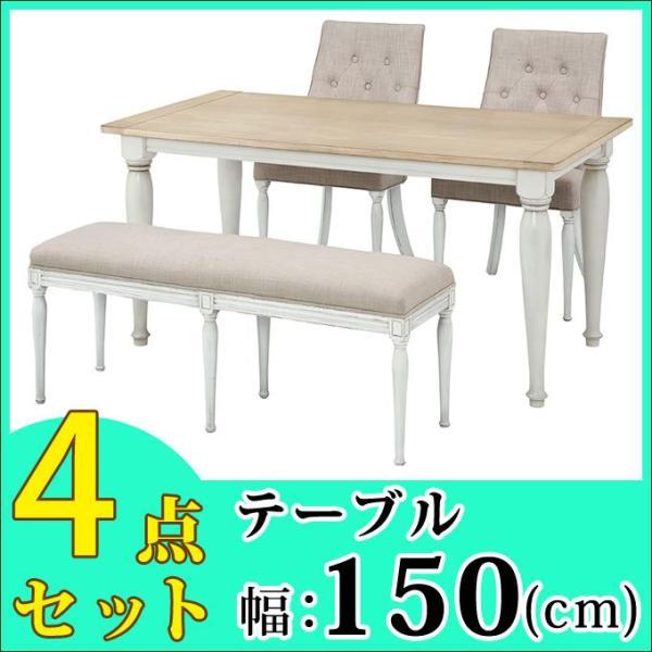 RoomClip商品情報 - ダイニングセット 4点セット ダイニングテーブルセット 4人掛け 四人掛け 150cm 北欧 カントリー ダイニングテーブル テーブル 食卓テーブル 机 長方形