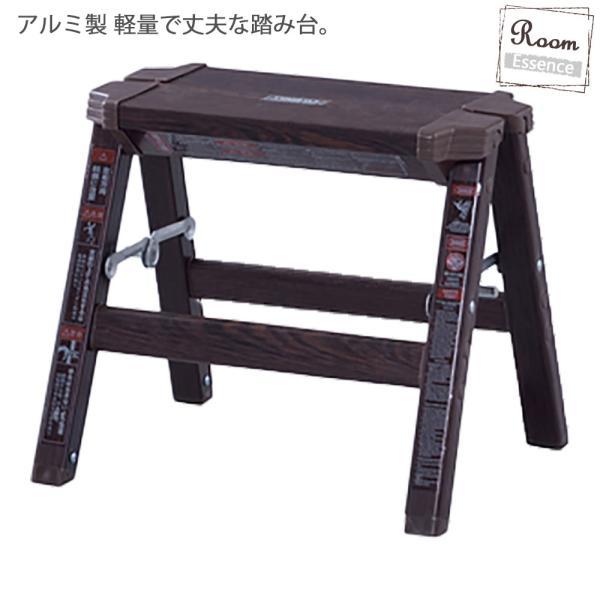 ステップスツール 1段 脚立 花台 ラック 腰掛け おしゃれ インテリア かわいい DIY 折りたたみ 軽い 頑丈 踏み台 タラップ はしご 木目 ブ