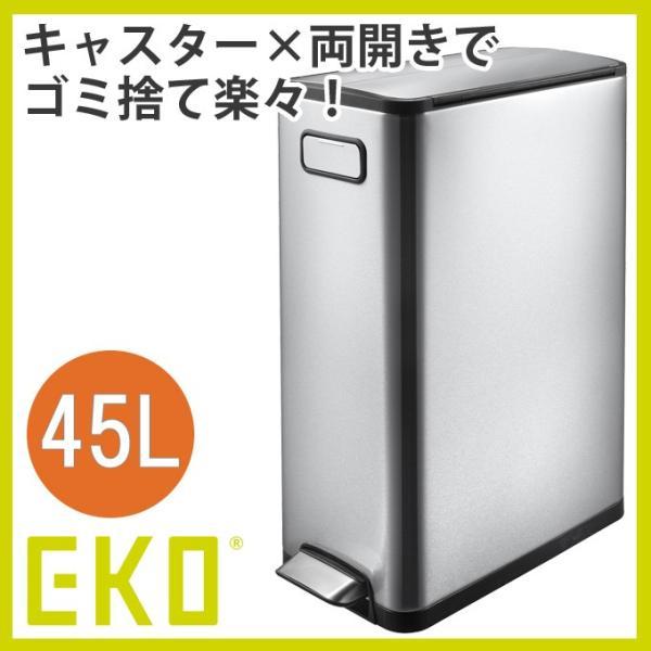 EKO ゴミ箱 ごみ箱 45リットル ペダル式 ダストボックス フタ付き キャスター ステンレス 45l 送料無料