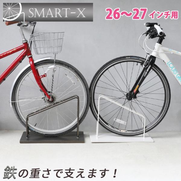 自転車スタンドSMARTX26インチ27インチ用スリムコンパクトおしゃれスマートエックス自転車置き場車輪止め鉄製転倒防止駐輪スタ