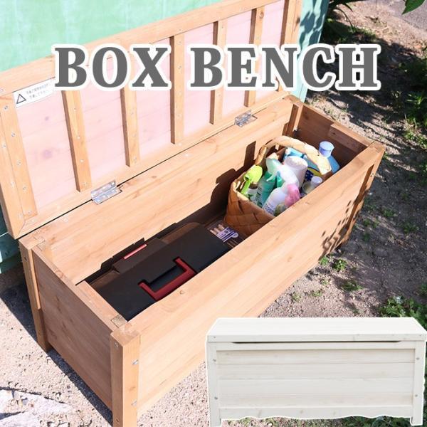 屋外 ボックスベンチ ガーデンベンチ ベンチ収納 収納ベンチ ベンチストッカー 収納庫 物置 縁台 収納ボックス 木製 おしゃれ ベランダ 庭 玄関 送料無料