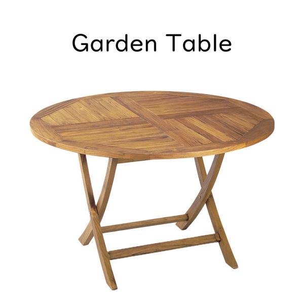 『ラウンドテーブル』ガーデンテーブル テーブル 机 ダイニングテーブル センターテーブルラウンドテーブル 木製テーブル 茶色 ブラウン チーク材