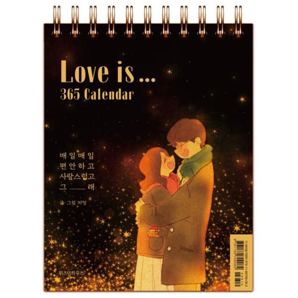 Puuung(ポオン)の日めくりカレンダーLove is... 365 Calendar 安らかで、愛しくて、そして【韓国カレンダー】