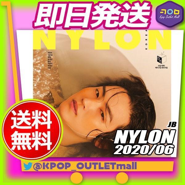 【即納/送料無料】 GOT7 JB 表紙&特集 【 韓国雑誌 NYLON KOREA 2020年6月号 】 ガッセブン ガッセ JYP 公式グッズ