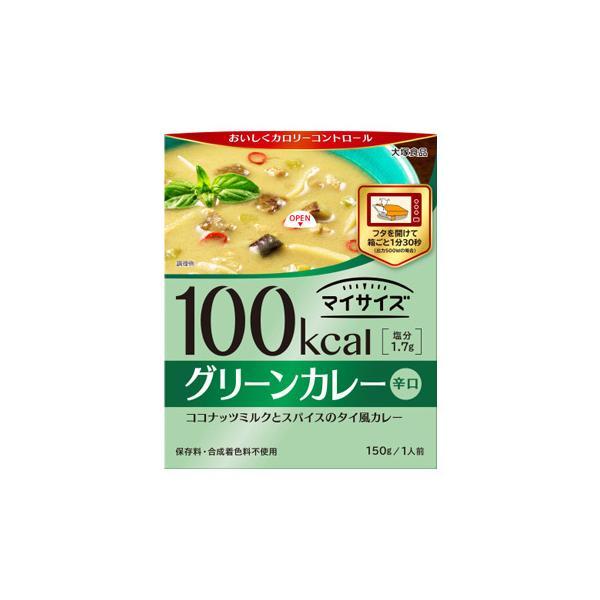 大塚食品 マイサイズ グリーンカレー 〈辛口〉 (1人前/150g)