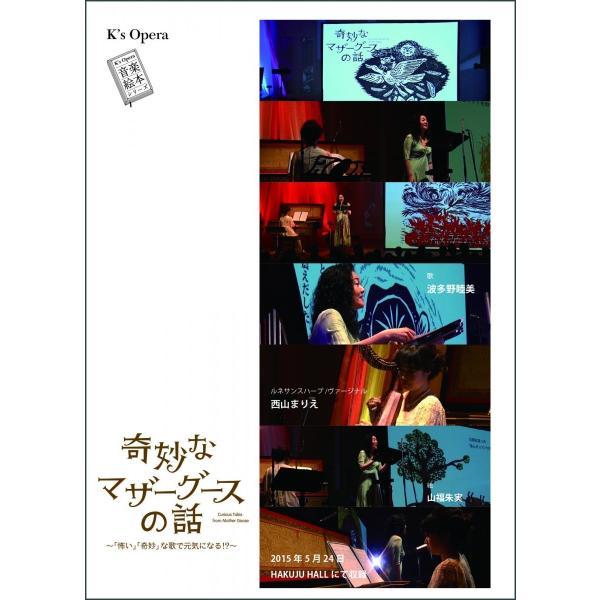 【奇妙なマザーグースの話】コンサートDVD kpro