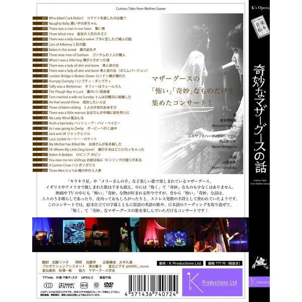 【奇妙なマザーグースの話】コンサートDVD kpro 02