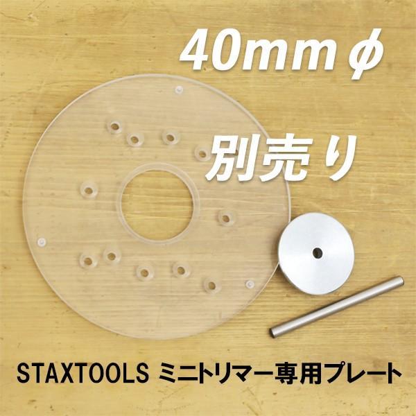 staxtools トリマー用 40mmφ プレート kqlfttools
