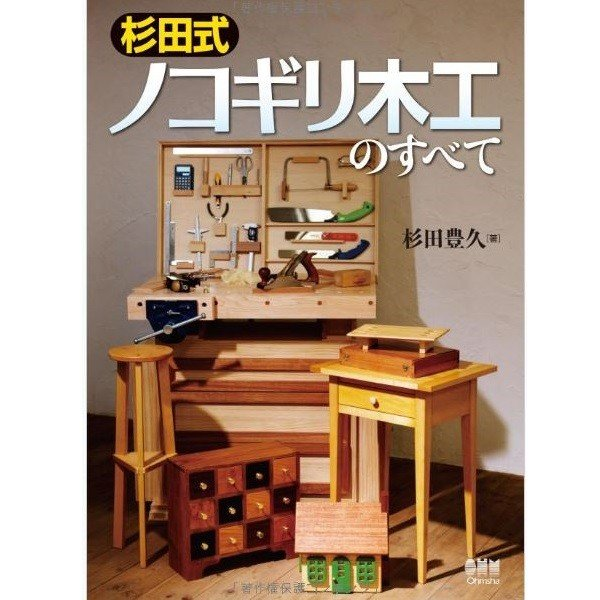 MIRAI DIY 杉田式ノコギリ木工のすべて 単行本(ソフトカバー)|kqlfttools