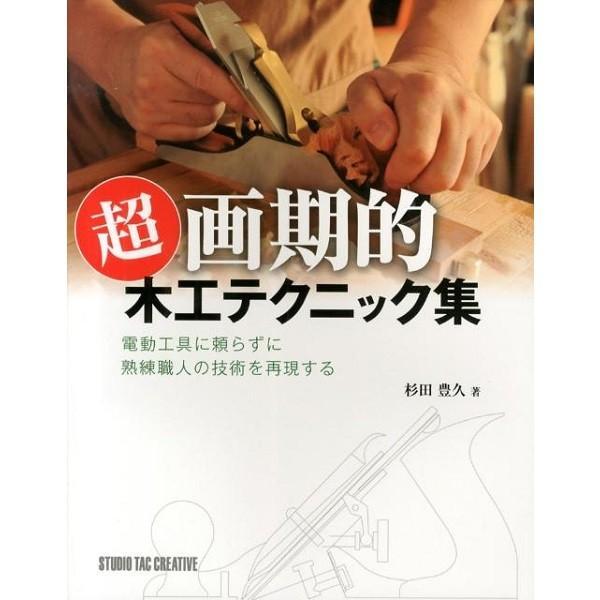 MIRAI DIY 超画期的 木工テクニック集|kqlfttools
