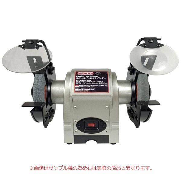 ピーウッド PWG-017S 150mm スロースピードグラインダー kqlfttools