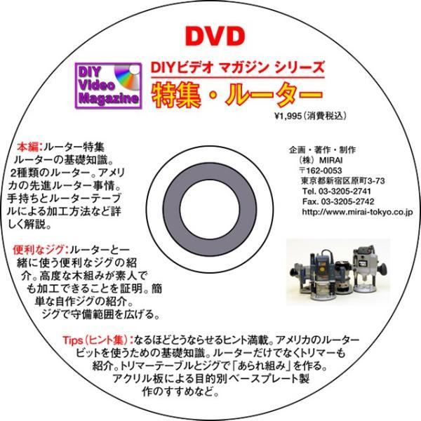 MIRAI DIYビデオマガジンシリーズ #01 「特集 ルーター」 kqlfttools