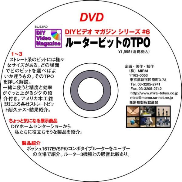 MIRAI DIYビデオマガジンシリーズ #06(ルータービットのTPO) kqlfttools