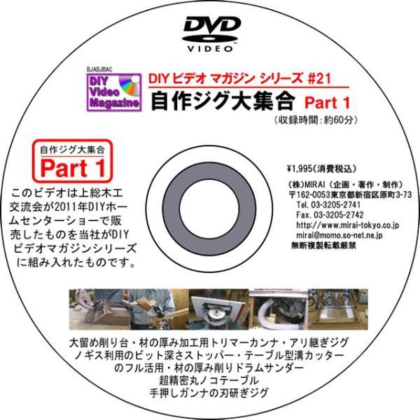 MIRAI DIYビデオマガジンシリーズ #21(自作ジグ大集合Part1) kqlfttools