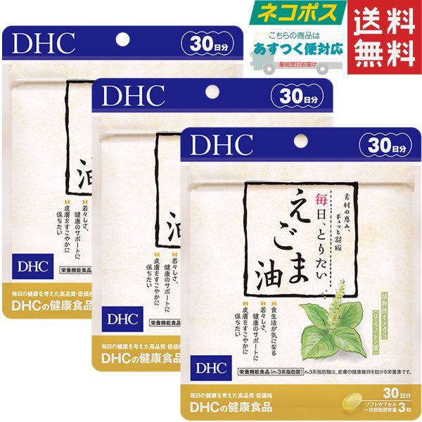 DHC 毎日、とりたい えごま油 30日分×3セット 送料無料