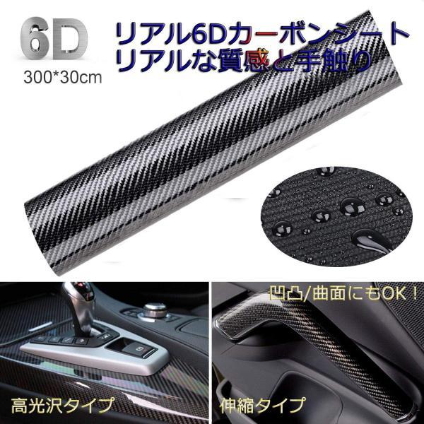 リアル6Dカーボンシート カーボンフィルム シールステッカー タイプ 300×30CM ブラック