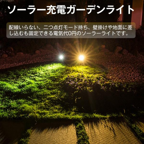 ソーラーライト 屋外 LEDスポットライト 夜間自動点灯 配線不要 電気代不要 間壁 玄関先 芝生 ガーデンライト アウトドアソーラーled照明 krisonstore 02