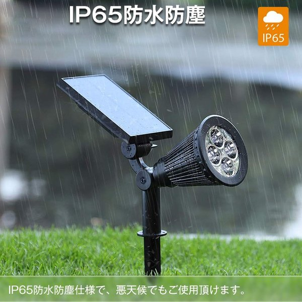 ソーラーライト 屋外 LEDスポットライト 夜間自動点灯 配線不要 電気代不要 間壁 玄関先 芝生 ガーデンライト アウトドアソーラーled照明 krisonstore 07