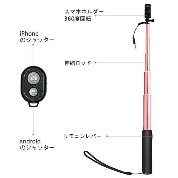 自撮り棒 セルカ棒 Bluetooth リモコン付き iphone Android対応 360°回転 写真撮影 krisonstore 04