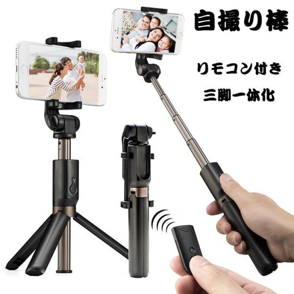 自撮り棒 セルカ棒 Bluetoothリモート 三脚一脚兼用 IphoneAndroidに対応 遠距離撮る可 日本語説明書付き|krisonstore