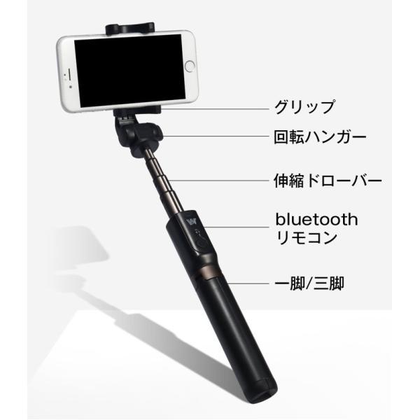 自撮り棒 セルカ棒 Bluetoothリモート 三脚一脚兼用 IphoneAndroidに対応 遠距離撮る可 日本語説明書付き|krisonstore|02