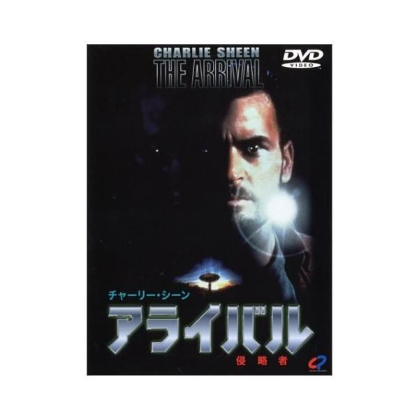 アライバル 侵略者 DVD