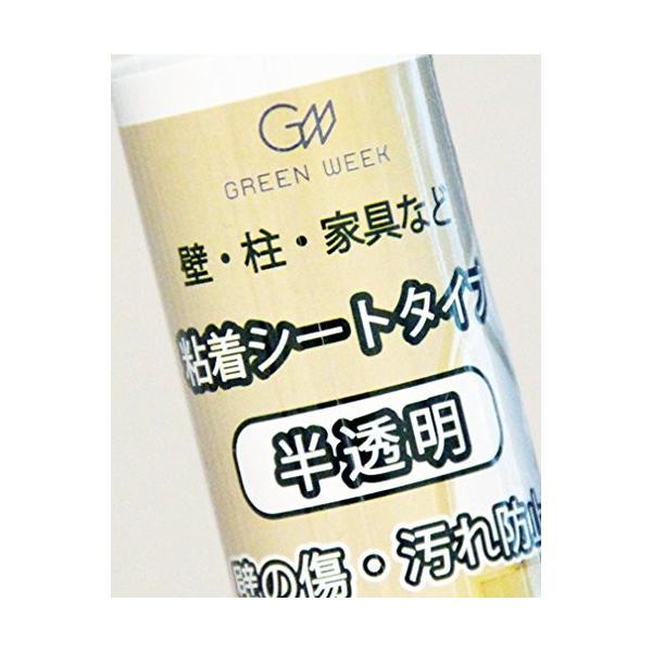 【グリーンウィーク】 半透明 壁の傷、汚れ防止 壁紙保護シート(粘着タイプ) 44cm×2.5m krsfyk 05
