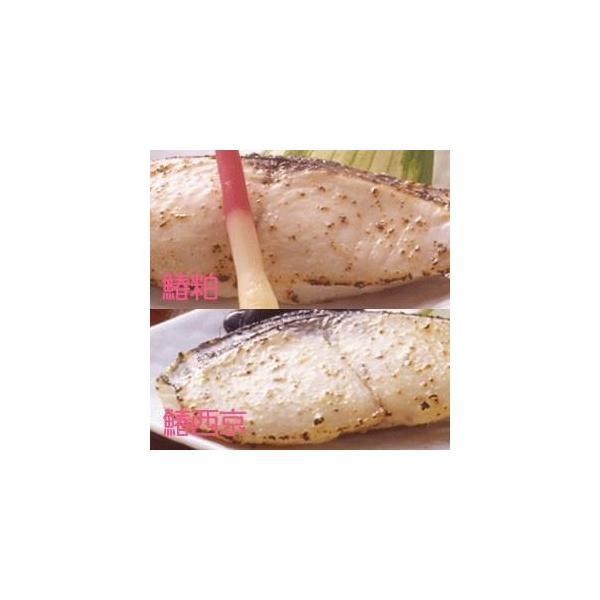 「漬魚三彩」8切入〔焼津水産ブランド認定〕粕漬、西京味噌漬け、みりん醤油漬、味噌漬|krypton|03