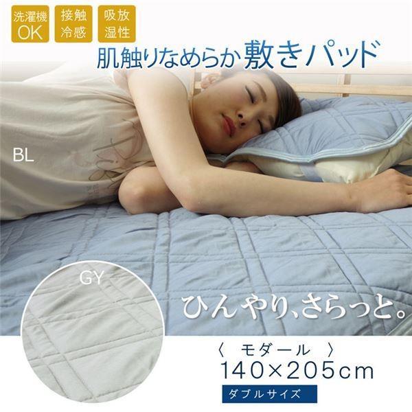 なめらか 敷きパッド/寝具 〔ブルー 約140cm×205cm〕 ダブル 洗える 吸湿性 放湿性 モダール 敷パッド 〔寝室〕|krypton|02