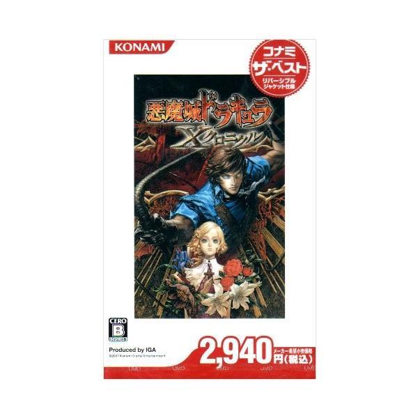 悪魔城ドラキュラ Xクロニクル コナミ・ザ・ベスト - PSP 中古 良品|ks-hobby